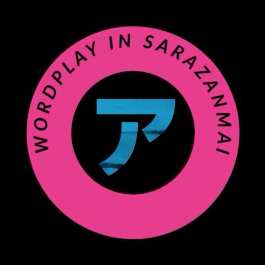 Wordplay in Sarazanmai